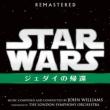 スター・ウォーズ エピソード VI/ジェダイの帰還 オリジナル・サウンドトラック