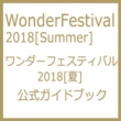 Wonder Festival Jikkou Iinkai