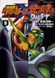 機動戦士クロスボーン・ガンダム DUST 5 カドカワコミックスAエース