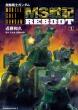 機動戦士ガンダム MS戦記REBOOT 1 カドカワコミックスAエース