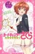小説 アニメカードキャプターさくら クリアカード編 3 講談社KK文庫