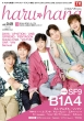 haru*hana (ハルハナ)vol.49 TOKYO NEWS MOOK