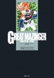 グレートマジンガー 1974-1975 初出完全版