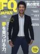 FQ JAPAN (エフキュージャパン)2018年 7月号