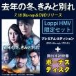 【Loppi・HMV限定 ボーナスDISC付き初回仕様】 去年の冬、きみと別れ ブルーレイ プレミアム・エディション(2枚組)