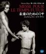 バレエ『未来のためのミサ』 ベジャール振付、ジョルジュ・ドン、ジル・ロマン、20世紀バレエ団(1984)