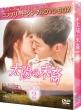 太陽の末裔 Love Under The Sun BOX2 <コンプリート・シンプルDVD‐BOX5,000円シリーズ>【期間限定生産】