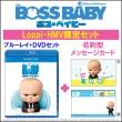 【Loppi・HMV限定 グッズ付きセット】ボス・ベイビー ブルーレイ+DVDセット