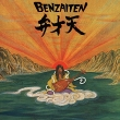 Benzaiten (アナログレコード)