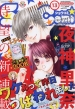 Sho-Comi (ショウコミ)2018年 6月 20日号