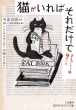 猫がいればそれだけで まるごと1冊、猫のこと 知的生きかた文庫