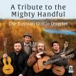 『ロシア5人組への賛歌〜キュイ、ムソルグスキー、バラキレフ、ボロディン、リムスキー=コルサコフ』 ロシア・ギター四重奏団
