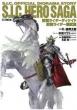 S.i.c.hero Saga 仮面ライダーディケイド/仮面ライダー鎧武編 ホビージャパンMOOK