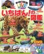 新版 いちばん!の図鑑 学研の図鑑LIVEスペシャル