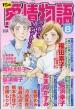 15の愛情物語 2018年 8月号