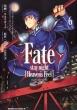 Fate/stay night [Heaven's Feel] 6 カドカワコミックスAエース