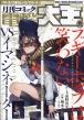 月刊コミック電撃大王 2018年 8月号