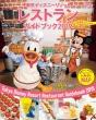 東京ディズニーリゾート レストランガイドブック 2019 35周年スペシャル My Tokyo Disney Resort