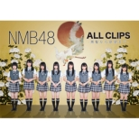 NMB48 ALL CLIPS -黒髮から欲望まで-【DVD5枚組】