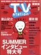 TV station (テレビステーション)関東版 2018年 7月 7日号