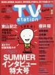 TV station (テレビステーション)関西版 2018年 7月 7日号