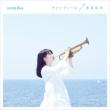 ファンファーレ/春夏秋冬【初回生産限定盤】(+DVD)