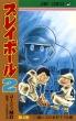 プレイボール2 4 ジャンプコミックス