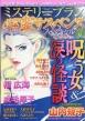 心霊サスペンススペシャル 2018夏 MYSTERYsara (ミステリーサラ)2018年 9月号増刊