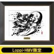 モンスターストライク 墨絵 ファインアート(マナ神化)【Loppi・HMV限定】