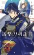 活撃 刀剣乱舞 3 ジャンプコミックス