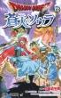ドラゴンクエスト 蒼天のソウラ 12 ジャンプコミックス