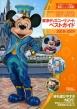 東京ディズニーリゾートベストガイド 2018-2019 Disney in Pocket
