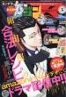少年マガジンR 月刊少年マガジン 2018年 9月号増刊