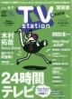 TV station (テレビステーション)関東版 2018年 8月 25日号