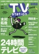 TV station (テレビステーション)関西版 2018年 8月 25日号