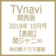 Tvnavi (テレビナビ)関西版 2018年 10月号