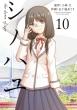 シノハユ 10 ビッグガンガンコミックススーパー