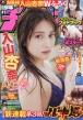 週刊少年チャンピオン 2018年 11月 1日号