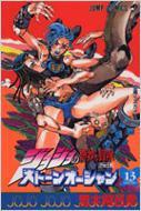 荒木飛呂彦/ストーンオーシャン ジョジョの奇妙な冒険 Part6 13 ジャンプコミックス
