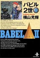 横山光輝/バビル2世 8