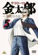 アニメ/サラリーマン金太郎 5