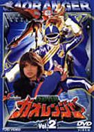 百獣戦隊ガオレンジャー 2
