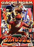 百獣戦隊ガオレンジャー 1