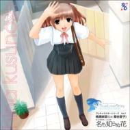 ゲーム ミュージック/トゥルー ラブストーリー Summer Days Andyet. プレキャラクターシリーズ Vol.1楠瀬緋菜