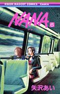 Nana 6 りぼんマスコットコミックス・クッキー