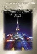 Documentary/世界の夜景twilight Cruise 2hong Kong