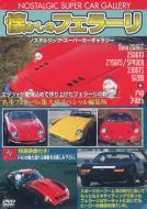 名車/懐かしのフェラーリ