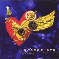 天使が巻いたオルゴール: 恋人たちのクリスマス