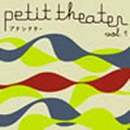 Movie/プチシアター Vol.1 Petit Theater