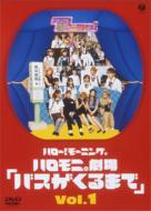 Various/ハロモニ劇場 バスが来るまでvol.1